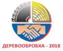 Участие компании Пребена-Украина в международной выставке ДЕРЕВООБРАБОТКА-2018