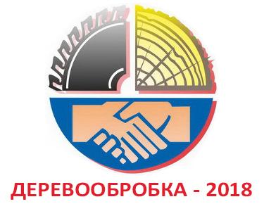 Участь компанії Пребена-Україна в міжнародній виставці ДЕРЕВООБРОБКА-2018