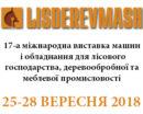 Компанія Пребена-Україна відвідає виставку LISDEREVMASH 2018